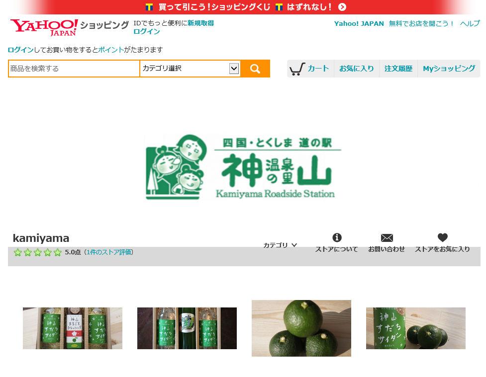 Yahoo!ショッピング 神山
